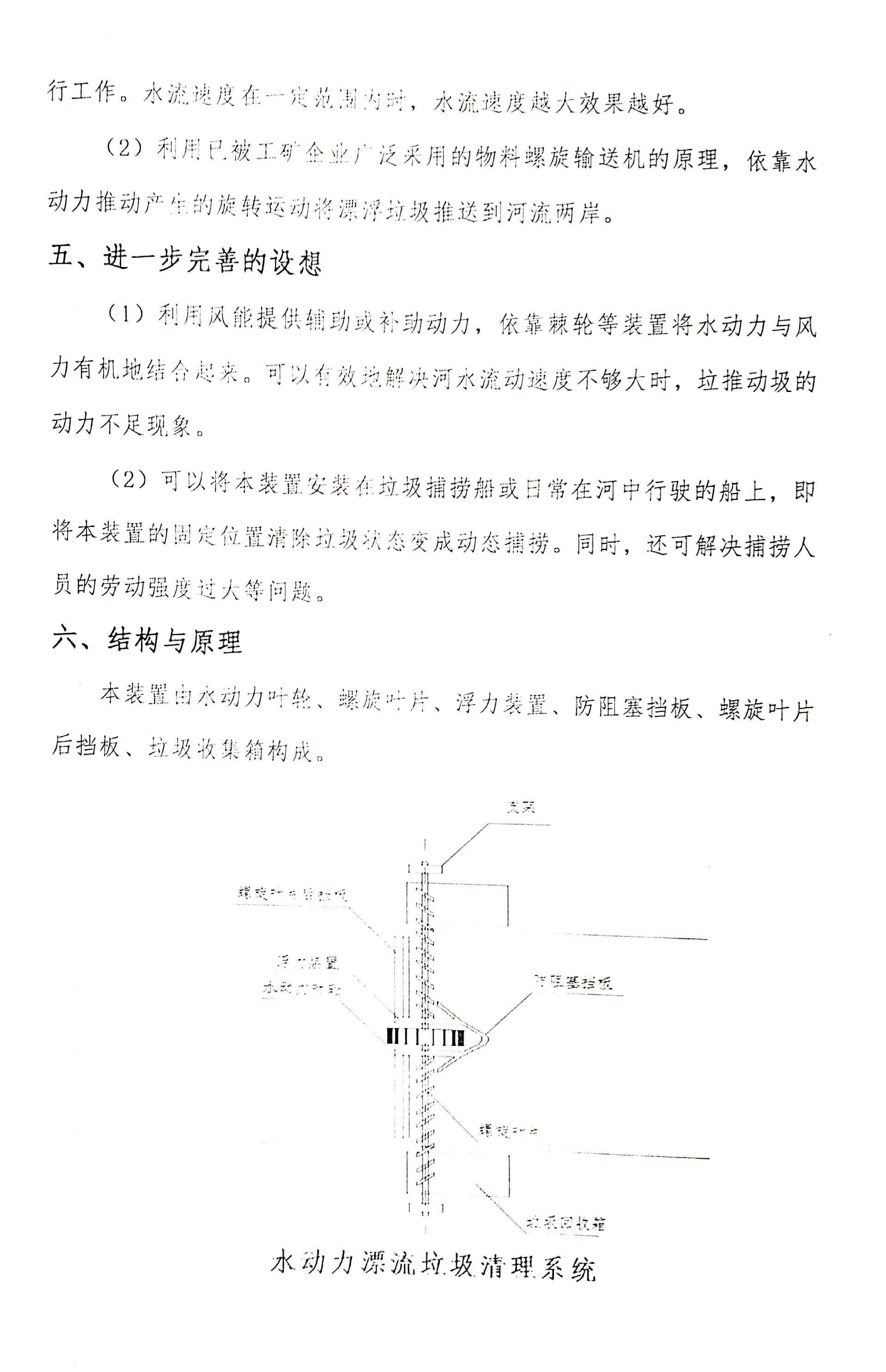 項目報告3.jpg